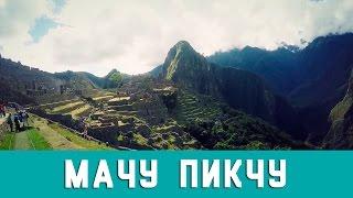 ПЕРУ / МАЧУ ПИКЧУ (MACHU PICCHU)(До рядом расположенного города Куско мы добирались на поезде Andean Explorer. В затерянный город инков было решено..., 2015-11-05T15:16:21.000Z)