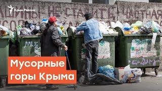 Сміттєві гори Криму | Радіо Крим.Реалії