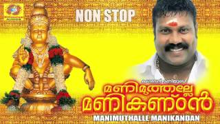 Manimuthalle Manikandhan | അയ്യപ്പ ഭക്തിഗാനം | Latest Non Stop Devotional Ayyappa Songs