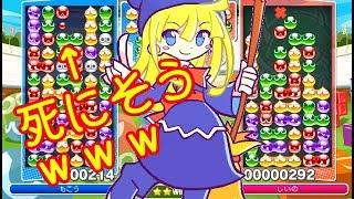 ぷよ同士の超激闘。20本先取バトルで衝撃のラスト・・・。【ぷよぷよテトリスS】