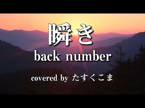 【歌ってみた】back number - 「瞬き」 うた:たすくこま
