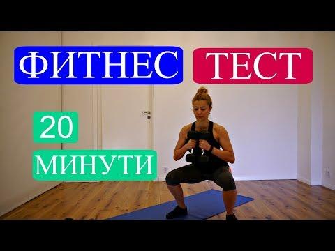 Видео Тест за отслабване