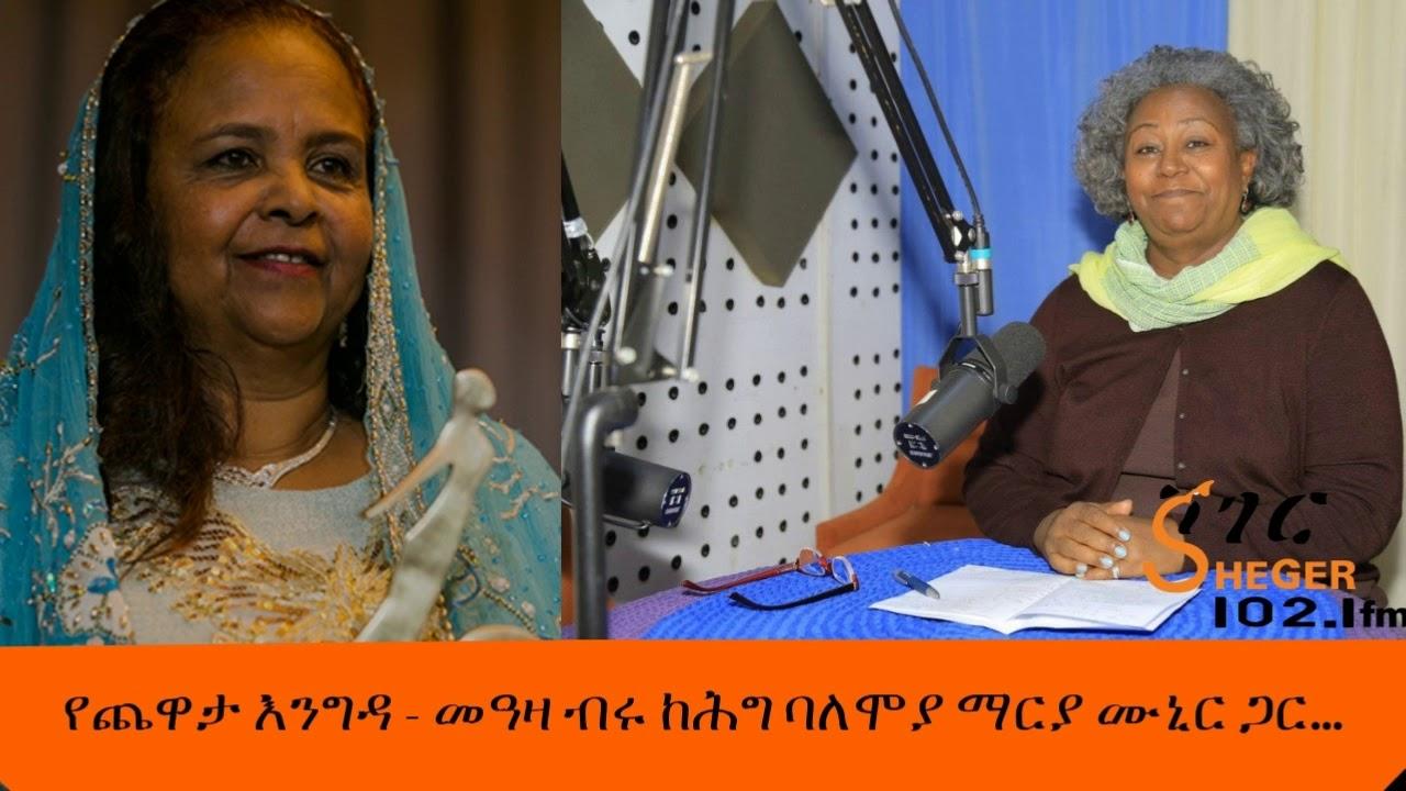 Sheger FM - Yechewata Engida - Maria Munir With Meaza Birru - መዓዛ ብሩ ከሕግ ባለሞያ ማርያ ሙኒር ጋር…