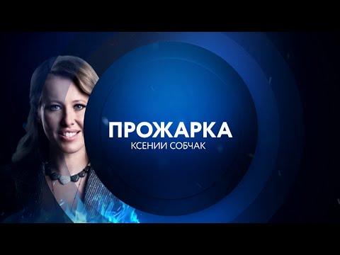 """Анонс. """"Прожарка"""" Ксении Собчак 31 декабря в 23:00 на ТНТ4!"""