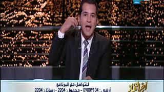 أخر النهار  - رئيس تحرير جريدة البوابة :  الدولة كلها بتدفع ثمن عزل محمد مرسي