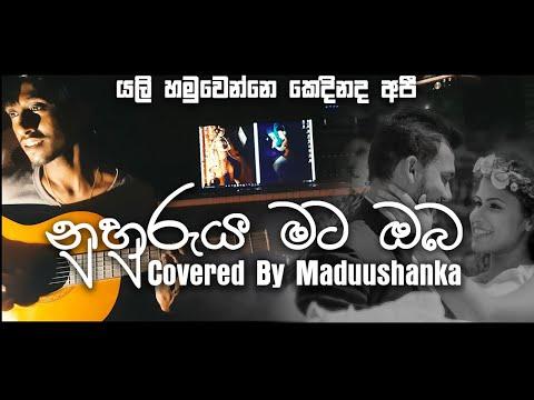 Nuhuruya mata oba   යලි හමුවන්නේ කෙදිනද   Covered by Maduushanka  