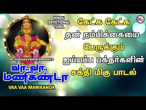 வா-வா-மணிகண்ட-|-vaa-vaa-manikanda-|-ayyappa-devotional-songs-tamil-|-tamil-ayyappa-padalkal