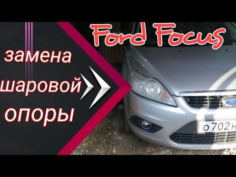Замена шаровой опоры на Форд Фокус
