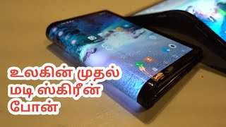 Flex Pai Foldable Smartphone Hands-on in Tamil Tech HD