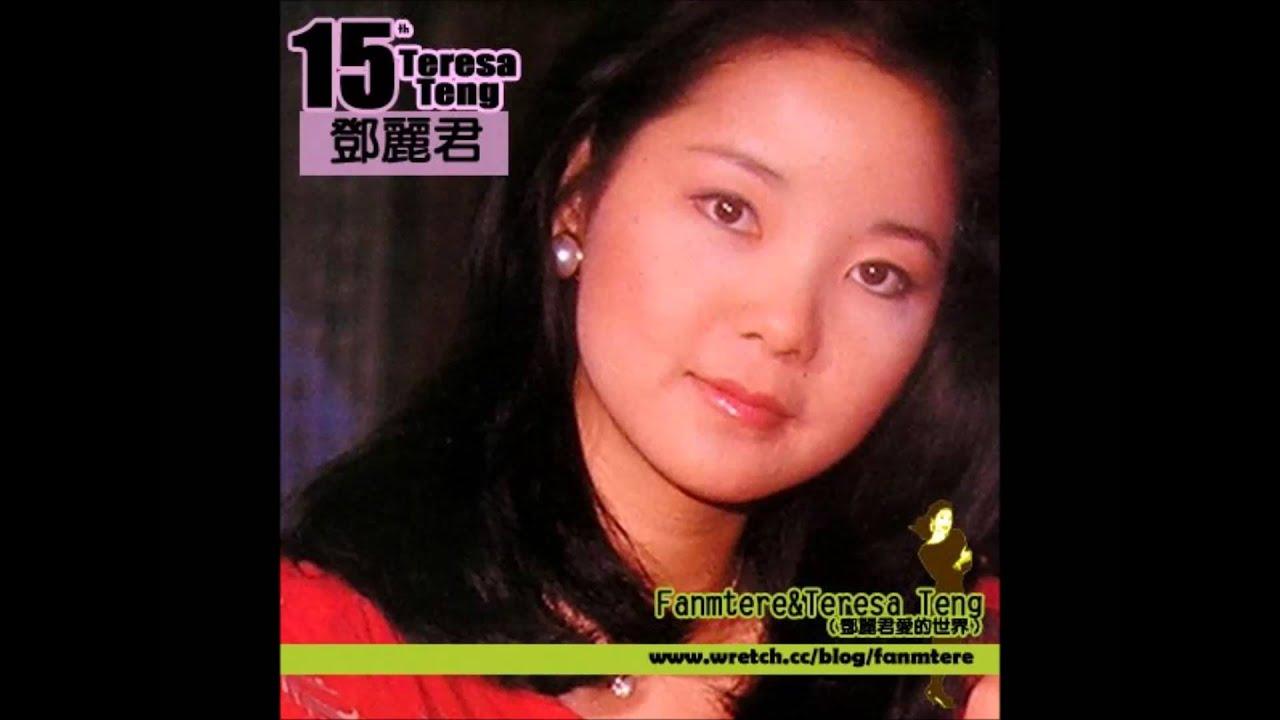 你怎麼說 鄧麗君Teresa Teng 鄧麗君 テレサ・テン - YouTube
