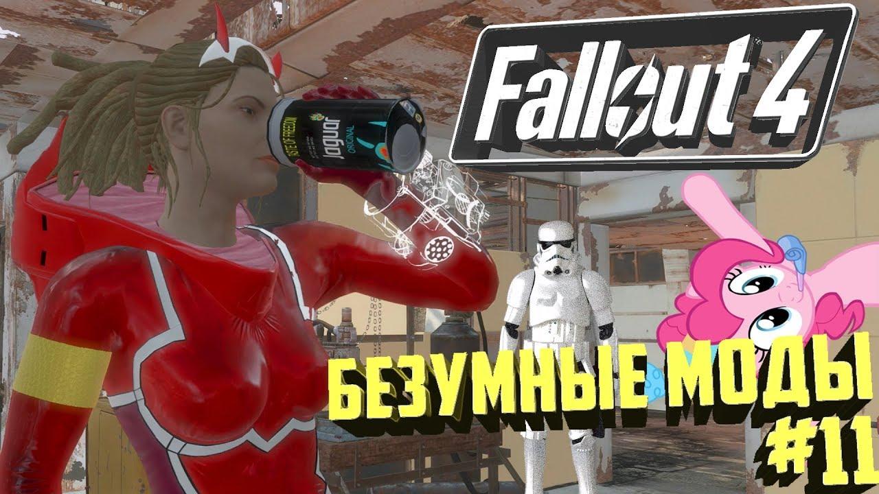 Моды для fallout 4 nexus | Новости Fallout