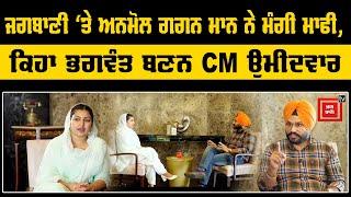 ਜਗਬਾਣੀ 'ਤੇ Anmol Gagan Maan ਨੇ ਮੰਗੀ ਮਾਫੀ, ਕਿਹਾ Bhagwant Mann ਬਣਨ CM ਉਮੀਦਵਾਰ