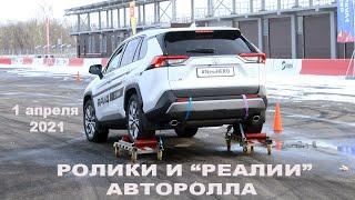 Автомобили Авторолл 1 апреля 2021 Автомобили на роликах Танцы на автомобилях Автоспорт Тойота