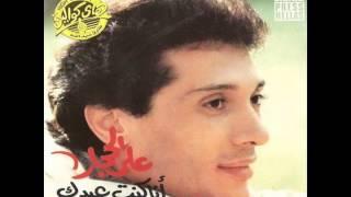 على الحجار - من غير ماتتكلمي / Ali Elhagar - Mn 3'er Ma Tetkalemy
