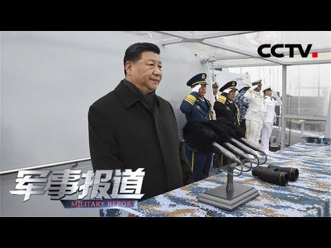《军事报道》 习近平出席庆祝人民海军成立70周年海上阅兵活动 20190423   CCTV军事