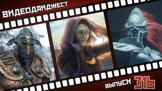 Видеодайджест от PlayGround.ru. Выпуск #316