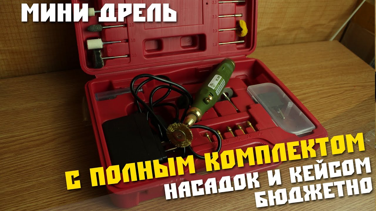 Электрическая мини-дрель с гибким валом HLD 180W - YouTube