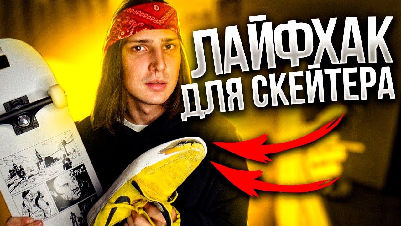 ПОЛЕЗНЫЕ ЛАЙФХАКИ ДЛЯ СКЕЙТЕРА!