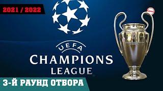 Лига Чемпионов 2021 2022 Результаты Расписание 1 е матчи 3 раунда квалификации