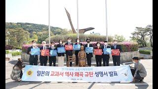 경기도의회 교육기획위원회 일본 교과서 역사 왜곡 규탄 …
