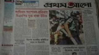 Desh Jamaat Newspaper Flv