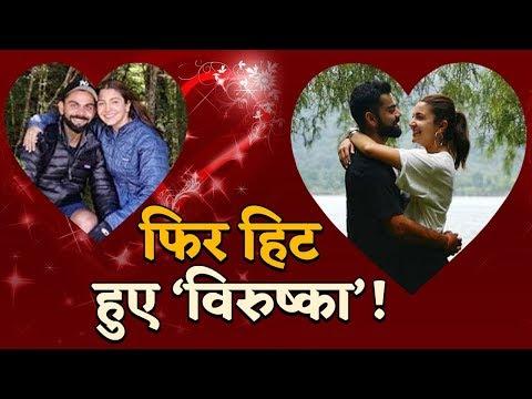 Anushka को फिर दिल दे बैठे Captain Virat Kohli !