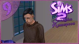 The sims 2 : Семейка Патерсон #9 -Супер покупатель!-