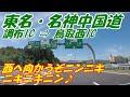 中央自動車道:調布→山陰自動車道(無料区間):鳥取西 673.6km