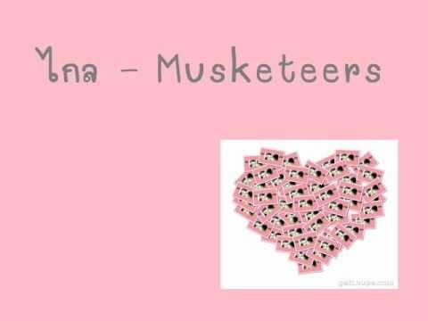 ไกล - Musketeers (เนื้อเพลง)