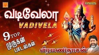 Vadivela | வடிவேலா | Murugan Songs | Veeramanidasan | வீரமணிதாசன்