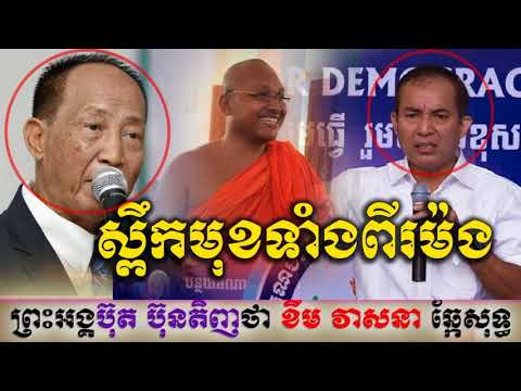 Cambodia TV News CMN Cambodia Media Network Radio Khmer Morning Monday 08/21/2017