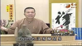 震為雷(一)【易經心法講座213】| WXTV唯心電視台