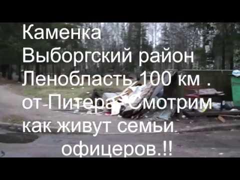 Как живут офицеры  В ленобласти пос  Каменка 100 км  от Питера