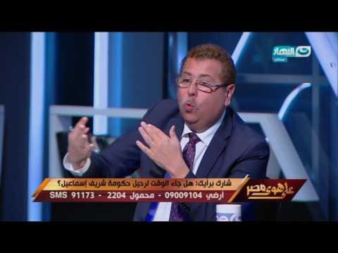 على هوى مصر-  بعد الفشل الذريع والأزمات المتتالية هل آن ...