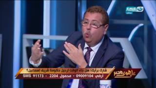 على هوى مصر-  بعد الفشل الذريع والأزمات المتتالية هل آن اوان  رحيل حكومة شريف اسماعيل؟