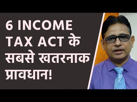 6 Most Dangerous Provisions of Income Tax   Section 270A   144   147   148   131   276B   Taxpundit