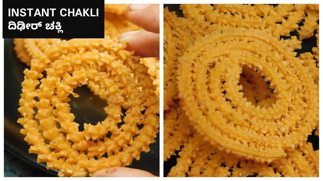 ಕೃಷ್ಣ ಜನ್ಮಾಷ್ಟಮಿ ಹಬ್ಬಕ್ಕೆ ದಿಢೀರ್ ಚಕ್ಲಿ ಮಾಡಿ|Instant Chakli recipe|Krishna Janmashtami Recipes 2020