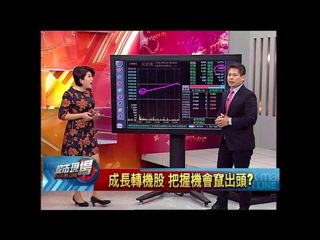 【股市現場-非凡商業台鄭明娟主持】20180403part.3(丁兆宇)成長轉機股 把握機會竄出頭?
