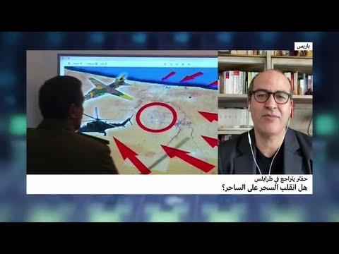 حفتر يتراجع في طرابلس.. هل انقلب السحر على الساحر؟  - نشر قبل 3 ساعة