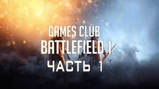 ДА БУДЕТ ВОЙНА ● Прохождение игры Battlefield 1 (PS4) часть 1