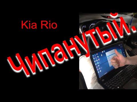 Сравнение прошивок на Киа Рио до удаления катализатора и после _ Рашин Тюнинг