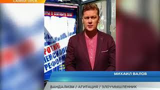 Скандал в ЛДПР