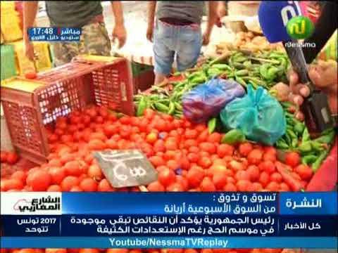 تسوق و تذوق مباشرة من سوق الأسبوعية أريانة