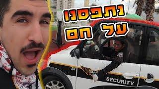 פרצנו לסקייטפארק (המשטרה תפסה אותנו) - ולוג #98