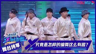 【舞台纯享】:究竟是怎样的编舞这么有趣?《金麟岂是池中物》最后一个动作引发全场大笑!   这!就是街舞 第四季 Street Dance of China S4   优酷综艺 YOUKU SHOW