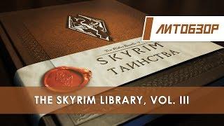 Литобзор: Книга ''The Elder Scrolls V: Skyrim – Таинства''