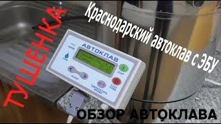 Автоклав - обзор, инструкция пользования на примере Тушенки.
