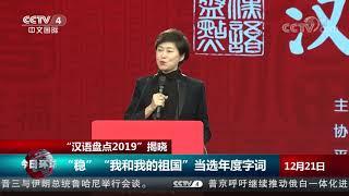 """[今日环球]""""汉语盘点2019""""揭晓  CCTV中文国际"""