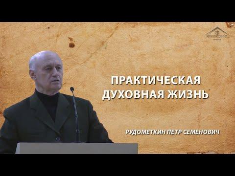 Практическая духовная жизнь / 20 декабря 2019 / Рудометкин П.С.