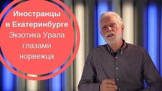 ИНОСТРАНЦЫ В ЕКАТЕРИНБУРГЕ| Экзотика Урала глазами норвежца